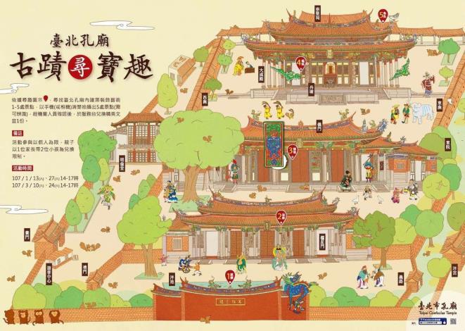 臺北孔廟古蹟尋寶趣