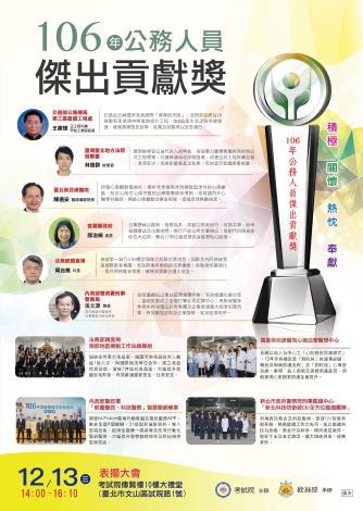 106年公務員人員傑出貢獻獎表揚大會海報