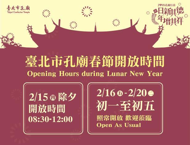 2018春節孔廟開放時間