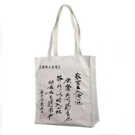 儒家經典環保袋[開啟新連結]