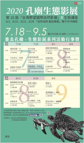 2020孔廟生態影展海報