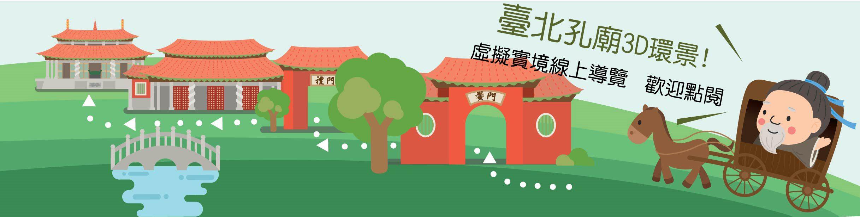 臺北孔廟3D環景導覽(請點入觀看)