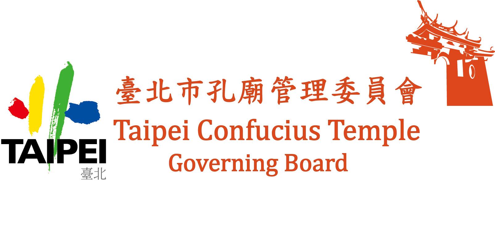 臺北市孔廟管理委員會(點選會開啟新視窗)