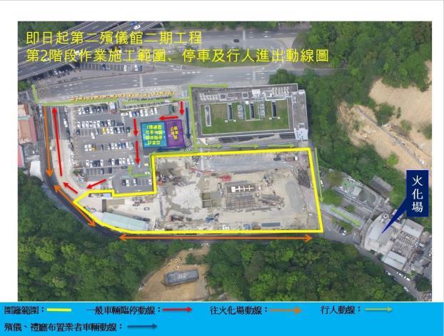 第二殯儀館二期工程第2階段作業施工範圍、停車及行人進出動線圖