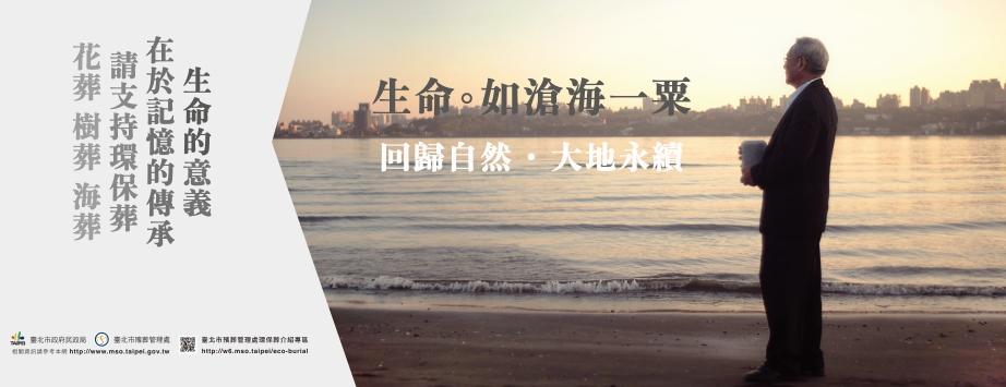 橫幅廣告2:生命如滄海一栗。回歸自然大地永續 請支持環保葬