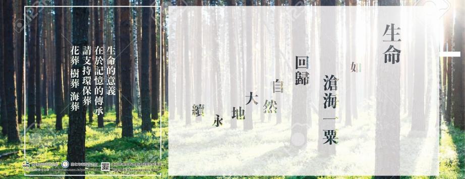 橫幅廣告3:生命如滄海一栗。回歸自然大地永續 請支持環保葬