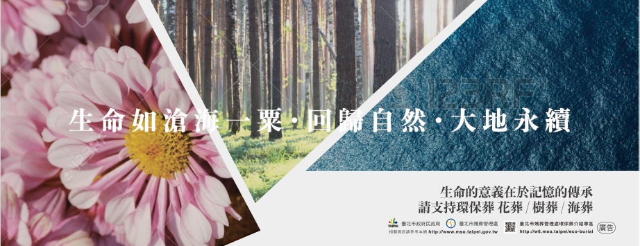 橫幅廣告1:生命如滄海一栗。回歸自然大地永續 請支持環保葬