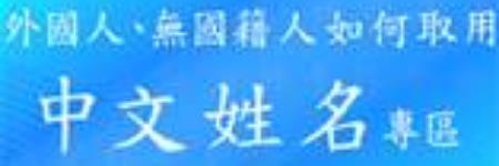 外國人、無國籍人及其子女取用中文姓名專區[開啟新連結]