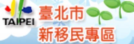 臺北市新移民專區[開啟新連結]