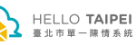 HELLO TAIPEI台北市單一陳情系統[開啟新連結]