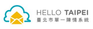 HELLO TAIPEI 臺北市單一陳情系統[開啟新連結]