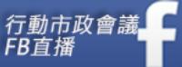 臺北市行動市政會議臉書直播