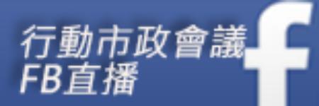 臺北市行動市政會議臉書直播[開啟新連結]