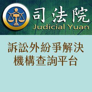 訴訟外紛爭解決機制(ADR)