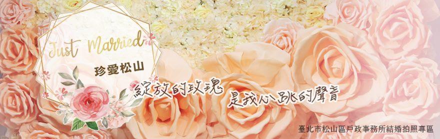 松山戶所全新結婚專區登場