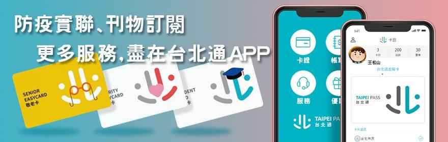 台北通app讓你暢行台北真便利