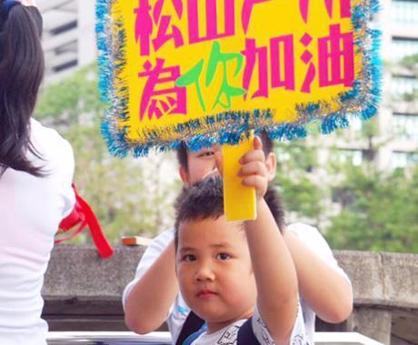 小孩舉牌照片[開啟新連結]