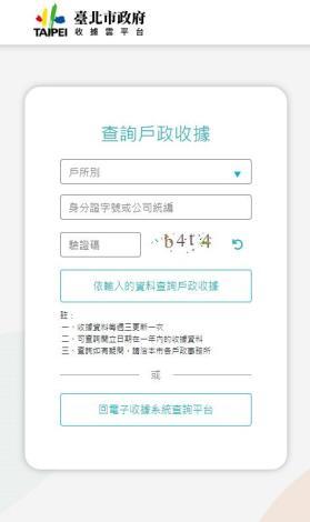 戶政電子收據系統查詢畫面