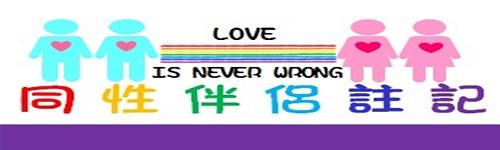 同性伴侶註記[開啟新連結]