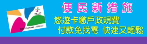 「一卡在手,悠遊自在」102年12月23日起,臺北市各區公所、戶政事務所開放悠遊卡繳納規費