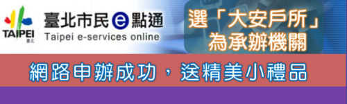 臺北市大安戶所舉辦「網路申辦成功,送精美小禮品」活動[開啟新連結]