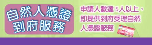 凡臺北市機關學校、公司行號申請人數達 5人以上,即提供至貴單位受理自然人憑證服務,歡迎大家多加利用