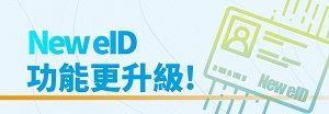 New eID資訊公開專區