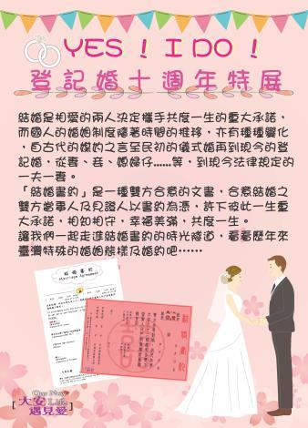 YES ! I DO !登記婚十週年特展海報1[開啟新連結]