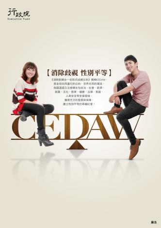 CEDAW平等篇海報
