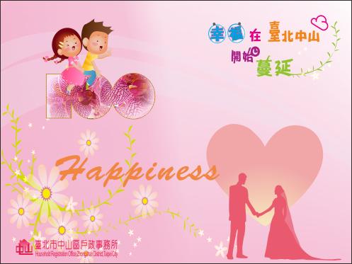 幸福在臺北中山蔓延