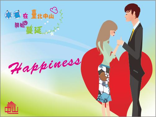 幸福在臺北中山蔓延-2