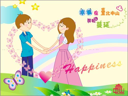 幸福在臺北中山蔓延-3