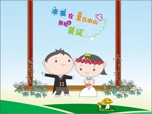 幸福在臺北中山蔓延-4