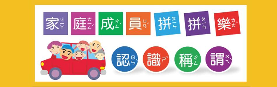 【家族稱謂】中山戶所推出「家庭成員拼拼樂-認識稱謂活動」,邀請小朋友來學習如何稱呼我的親戚