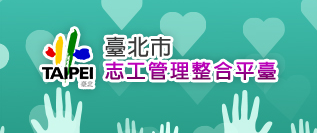 臺北市志工管理整合平臺