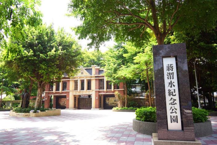 蔣渭水紀念公園[開啟新連結]