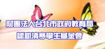 財團法人台北市政府教育局認助清寒學生基金會[開啟新連結]