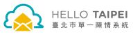 [另開新視窗]Hello taipei 單一陳情系統