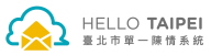 Hello taipei 單一陳情系統[開啟新連結]