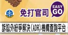 ADR平台[開啟新連結]