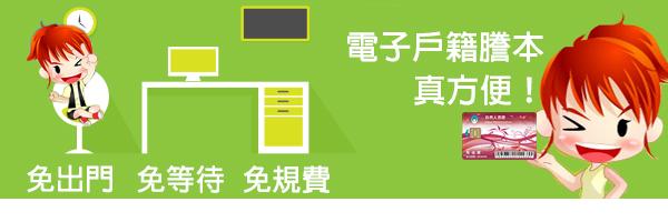 連結至電子戶籍謄本宣導頁面,原視窗開啟