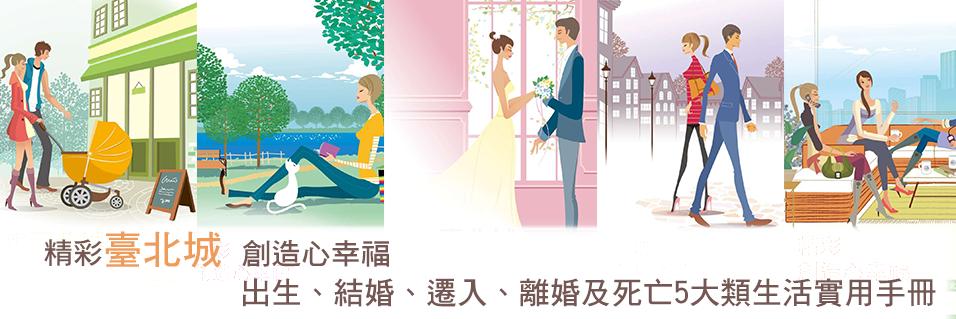 出生、結婚、遷入、離婚及死亡5大類生活實用手冊電子書[開啟新連結]