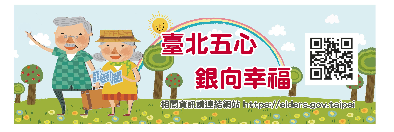 連結至臺北五心銀髮服務資訊網[開啟新連結]