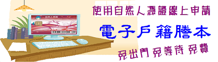 電子戶籍謄本申請(另開新視窗)