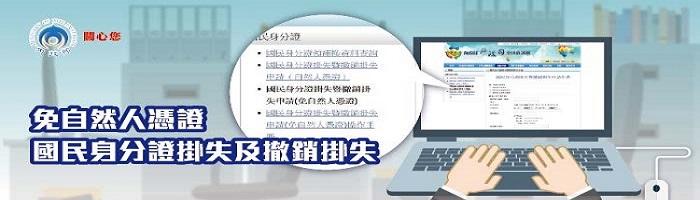 國民身分證掛失暨撤銷掛失申請作業(另開新視窗)