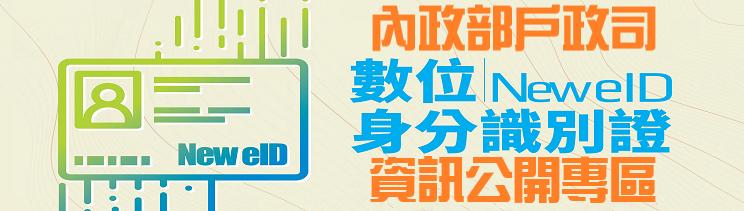 內政部戶政司全球資訊網NEW eID資訊公開專區