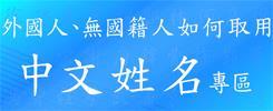 取用中文姓名專區