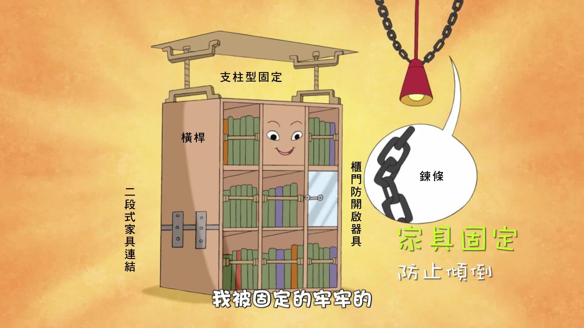 臺北防災立即go-日常防震篇30秒(國語)
