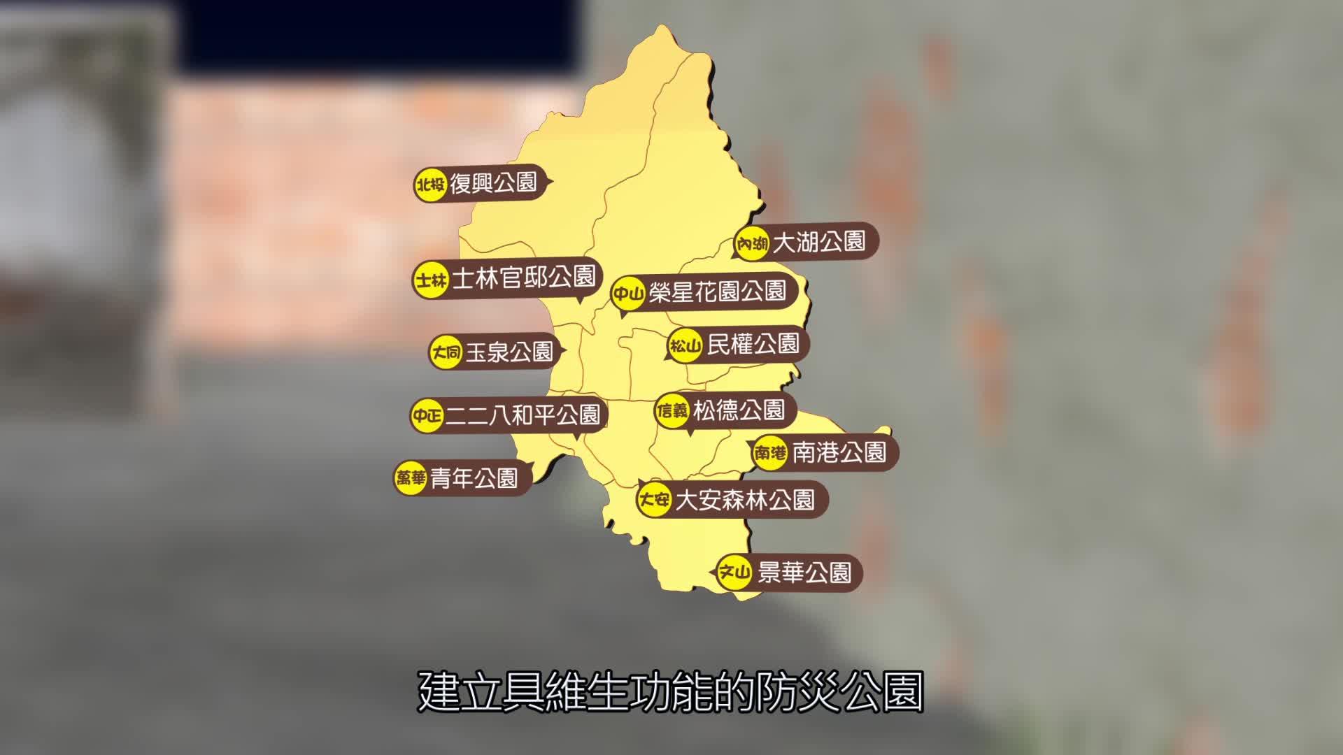 臺北防災立即go-日常地震避難篇30秒(國語)