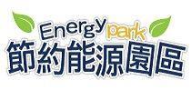 Energypark節約能源園區[開啟新連結]